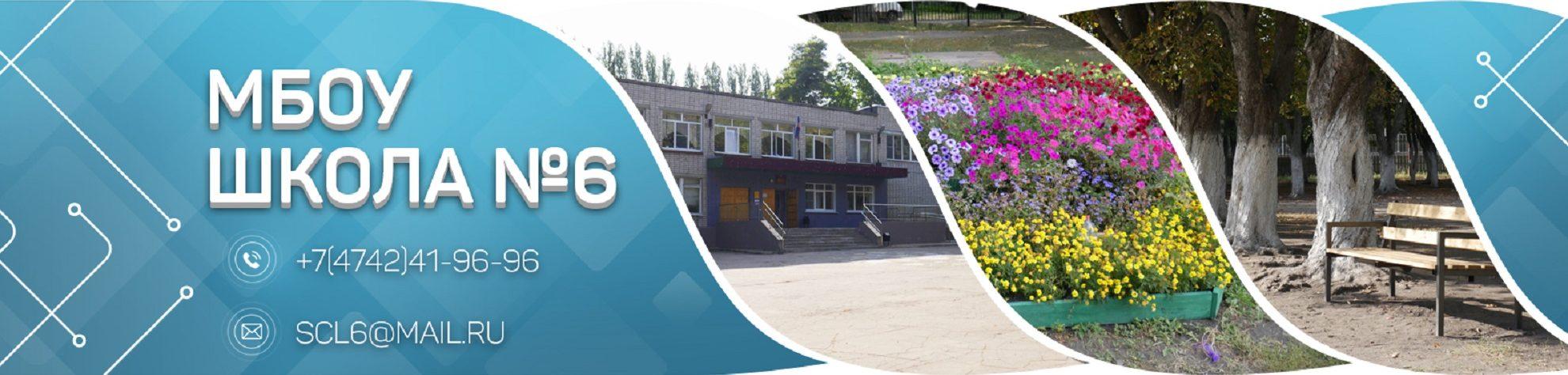 """Муниципальное бюджетное образовательное учреждение """"Школа № 6"""" г. Липецка имени В.Шавкова"""